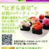 情報 商品 にぎら寿司 コーヨー 3月1日号