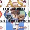 【1巻〜最新巻まで】人気漫画『A.S.』を実質無料で読む方法【安全】