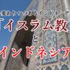 【世界一わかりやすい!】イスラム大国「インドネシア」と「イスラム教」について。