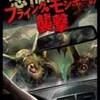 映画感想:「恐怖!フライング・モンキーの襲撃」(55点/モンスター)