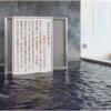 水風呂の歴史 -前編-