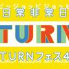 TURNフェス4「日常非常日(ピッジョッピジョッピ)」