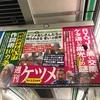 ケツメイシラッピング列車が凄かった!車内広告やつり革まで!西武鉄道をジャック!?2018秋