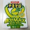 【健康的?】「ペヤング 鉄分MAX」を食べてみた!