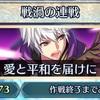 【戦渦の連戦】ラストスパート!(愛と平和を届けに)