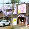 【桑園ブロードハイツ】高級食パン店『乃木坂な妻たち』