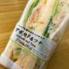 セブンの「アボカド&ツナ」サンドイッチがうまい