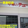 県内タ行(55)~チュー西新町店~