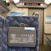 東京から名古屋へ