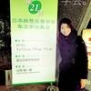 013食目「第21回 日本病態栄養学会 年次学術集会」