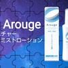 マスクの肌荒れ対策に【Arouge/アルージェ】モイスチャーミストローション
