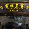 やはり香港は食!