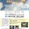 11.29「ストップ・リニア!訴訟」に向けた相模原キックオフ集会