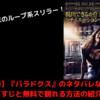 【映画】『パラドクス』のネタバレなしのあらすじと無料配信情報の紹介!