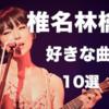 【俺得】椎名林檎嬢の好きな曲を10曲選んでみた!