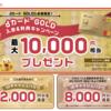 dカードGOLD 入会特典のiDキャッシュバック10,000円相当を受け取る