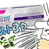 クレスト3D歯磨き粉ホワイトニング効果ないかもよ?!