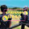 京成杯、日経新春杯、門司ステークスを予想します。