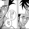 日本橋ヨヲコ『少女ファイト』バレーだけじゃないの