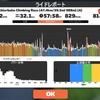 3R Achterbahn Climbing Race (A)