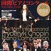 月刊『ショパン』別冊「ショパン国際ピアノコンクールのライブ」