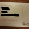 【株】8905イオンモールの優待が届きました!