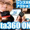 レンズ交換可能なアクションカメラ「Insta360 ONE R」発表! Twin Edition 実機レビュー