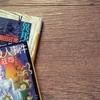 島田荘司『御手洗潔シリーズ』の読む順番とオススメについての話