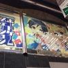 11/1ボードゲームステーション蒲田店