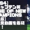 【初見動画】PS4【キャプテン翼 RISE OF NEW CHAMPIONS 体験版】を遊んでみての評価と感想!【PS5でプレイ】