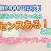 【予算2000円以内】男友達からもらったら「センスある!」と思う、女子が喜ぶプチプレゼント3選!!