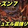 【SMITEシーズン7】デュエル最強リスト 【日本人初グランドマスター】