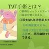 尿失禁手術後の排尿困難と尿失禁手術の歴史(1)