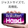 「楽天モバイル」200万人突破♪Rakuten Handが実質0円