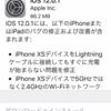 iOS 12.0.1リリース!標準では自動アップデートになっているので注意!