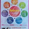 Reborn 〜自分革命〜