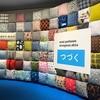 旅@東京都vol2【東京都現代美術館 ~ミナペルホネン/皆川明 つづく~】