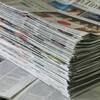 2017年6月の新聞社説振り返り【大手5社のタイトルを振り返る】