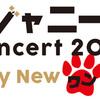 関西ジャニーズJr. Concert 2018~Happy New ワン Year~