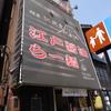台東区側の駒形橋付近 麺屋 江武里の濃厚魚介つけめんと隅田公園……