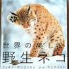 第4回おすすめの動物本を紹介「世界の美しい野生ネコ」
