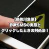 【偽佐川急便】詐欺SMSの実態とクリックしたときの対処法!