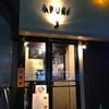 【今週のラーメン1602】 阿夫利 (東京・恵比寿) 塩らーめん・まろ味