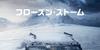 【洋画】「フローズン・ストーム〔2020〕」を観ての感想・レビュー
