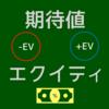 【資料集】 エクイティと期待値(EV) 基礎編