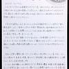 浄聖院様の寺報『こころみ 第26号』