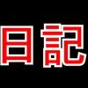JPCSの発展【日記】