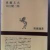 重藤文夫/大江健三郎「原爆後の人間」(新潮社)