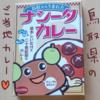梨と椎茸が入った「ナシータカレー」を食べたよ【鳥取県のご当地カレー】