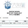 【当落発表】DAICHI MIURA BEST HIT TOUR 2017 オーラスファンクラブ・大知識枠!当選!
